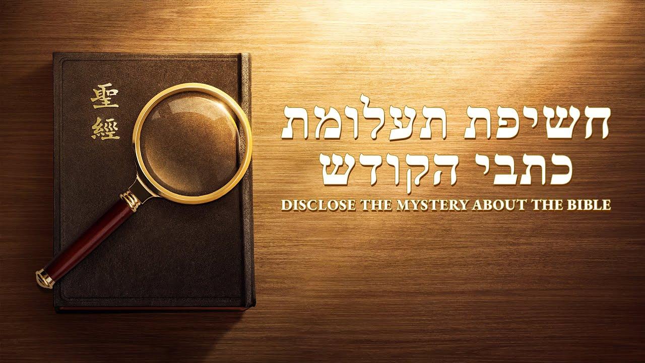 סרט משיחי מלא | 'חשיפת תעלומת כתבי הקודש'