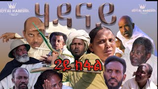 Royal Habesha- ሃዳናይ ካልኣይ  ክፋል || HADANAY - Episode 02