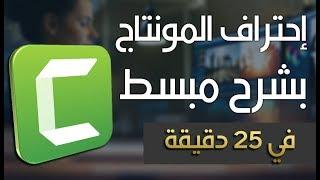 في 25 دقيقة إحترف المونتاج مع برنامج كمتازيا 9 | Camtasia 9