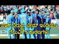 Here Are The Five Reasons Why India Won Against Pakistan | Oneindia Kannada