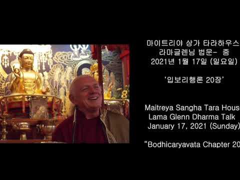 라마글렌님 법문- 입보리행론 18 장