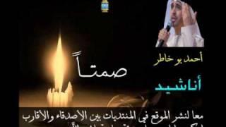 صمتا - Ahmed Bukhatir . احمد بو خاطر