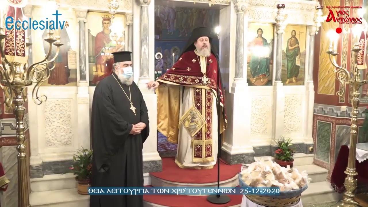 Θεία Λειτουργία των Χριστουγέννων 25-12-2020