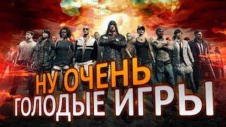 Ну очень голодные игры : Слойка пересмешника ч.1 В главной роли Слоучан, fox, InvI