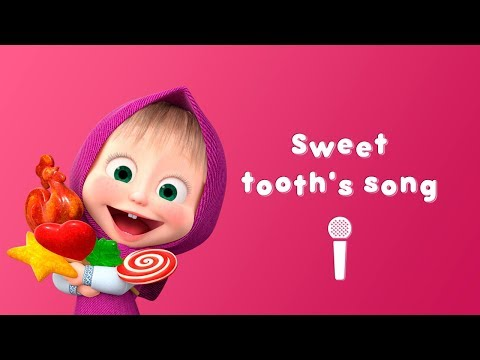 Masha and the Bear- Sweet tooth's song 👄 (Sing with Masha!)