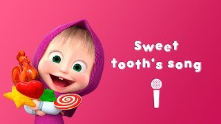 Masha and the Bear- Sweet tooth's song  (Sing with Masha!) Karaoke video with lyrics for kids