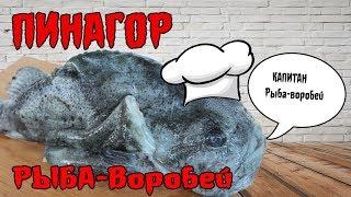 пинагор (Рыба-воробей) в духовке -  Рецепт рыбы в духовке