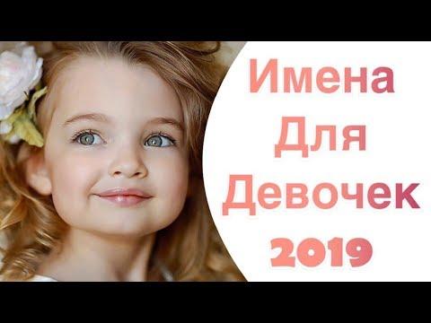 ИМЕНА ДЛЯ ДЕВОЧЕК В 2019 ГОДУ