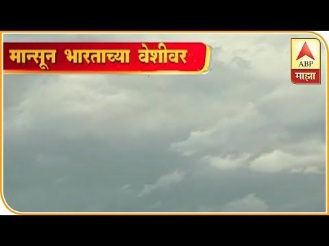 Rain in Maharashtra | मान्सून दोन-तीन दिवसात महाराष्ट्रात दाखल होणार, स्कायमेटची माहिती | ABP Majha
