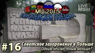 ЕП МШ 2015 №16 Польша. Одним неизвестным солдатом меньше?