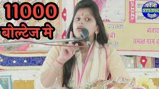 11000 बोल्टेज मै भजन शास्त्री रुचि यादव#RuchiYadav