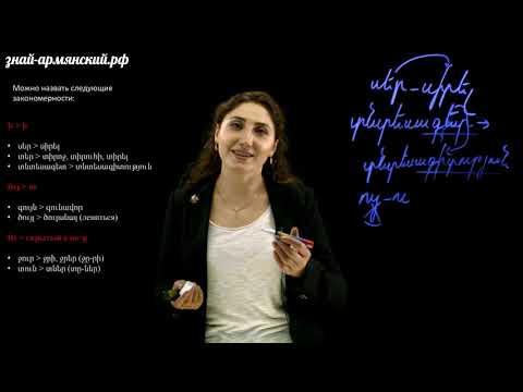 Армянский язык. Урок 10 Часть 2 (Грамматика - Чередование гласных)