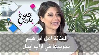 الفنانة امل ابراهيم - تجربتها في اراب ايدل