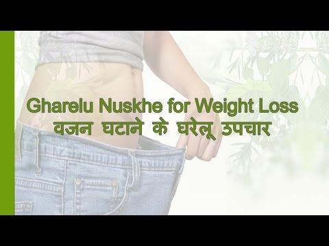 gharelu-nuskhe-for-weight-loss