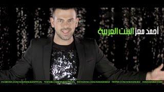 أحمد معز يطرح الكليب الجديد للبنت العربية