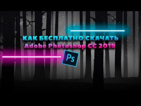 Как скачать Photoshop 2019/скачать фотошоп бесплатно без вирусов