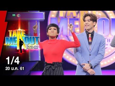 แม็ค AF วีรคณิศร์ - 1/4 Take Me Out Thailand ep.20 S12 (20 ม.ค. 61)