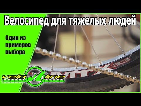 Велосипед для тяжелых людей - Один из примеров выбора