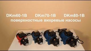 Насосы поверхностные вихревые Opera DKm60-1B, DKm70-1B, DKm80-1B. Обзор.