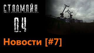 STALMINE v. 0.4: Возвращение! Новости [#7]