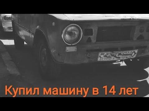 КУПИЛ ЖИГУ В 14 ЛЕТ.Ваз 2101(корчь)