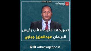شاهد..نائب رئيس البرلمان عبدالعزيز جباري يكشف دور السعودية والإمارات في اليمن