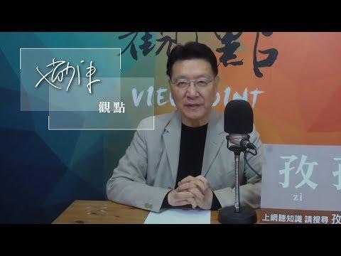 '19.01.29【趙少康觀點】立委敗,柯組黨?總統沒有蔡柯配!