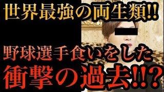 """【衝撃】カルーセル麻紀「阪神選手とやった!!」""""野球選手食い""""の衝撃..."""