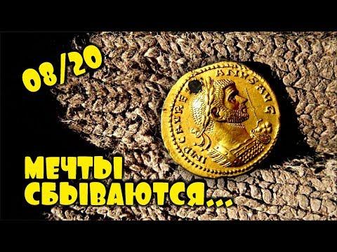 АУРЕУС!!! ЗОЛОТАЯ МОНЕТА О КОТОРОЙ МЕЧТАЮТ МНОГИЕ! ТОП 10 ДОРОГИХ ЛОТОВ АУКЦИОНА ВИОЛИТИ 08/20