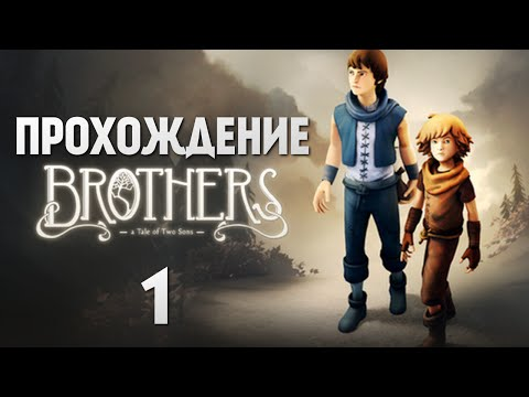 Brothers: A Tale Of Two Sons | Прохождение | Два Брата #1