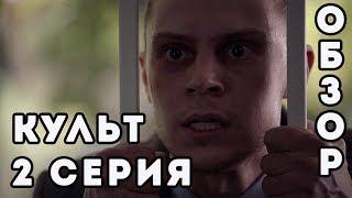 ОБЗОР 2 СЕРИИ АМЕРИКАНСКОЙ ИСТОРИИ УЖАСОВ || 7 СЕЗОН