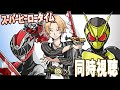 【SHT】仮面ライダーゼロワン&リュウソウジャー同時視聴!【神田笑一/にじさんじ】