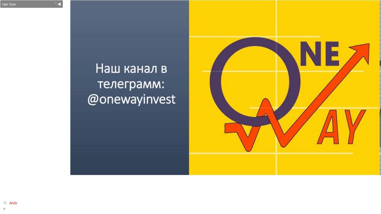 Начало торговли бирже конференция регулирование криптовалют в россии промежуточные итоги