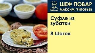 Суфле из зубатки . Рецепт от шеф повара Максима Григорьева