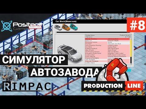 Production Line : Car factory simulation _ #8 _ Новые тачки! Новые примочки!