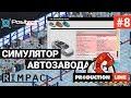Production Line Car Factory Simulation 8 Новые тачки Новые примочки mp3