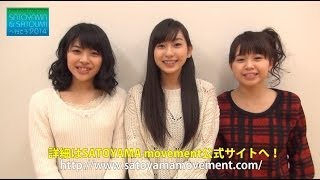 Forest For Rest SATOYAMA & SATOUMIへ行こう2014」3/29(土)、30(日)開...