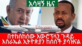 ethiopia-ሰበር-መረጃ-በተከሰከሰው-አውሮፕላን-ጉዳይ-እስራኤል-በአሳዛኝ-ሁኔታ-ኢትዮጵያን-ከሰሰች-ያሳዝናል
