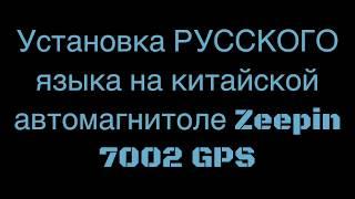 установка русского языка на автомагнитоле Zeepin 7002 GPS