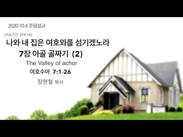 2020.10.11.주일설교 '아골 골짜기2'(여호수아강해16)