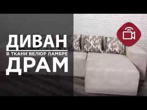 Модульный диван ДРАМ  в ткани Велюр Ламбре