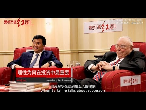 Charlie Munger & Li Lu Interview by Weekly in Stocks (201808) Part1