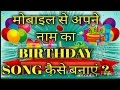{HINDI} HOW TO CREATE NAME BIRTHDAY SONG||APNE NAME KA BIRTHDAY SONG KAISE BANAYE HINDI🎈🎉😜 #HINDI