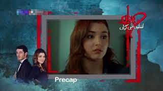 Pyaar Lafzon Mein Kahan Episode 84 Promo