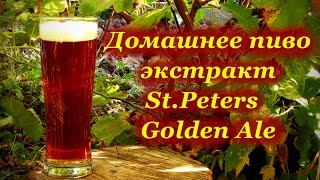 Домашнее пиво, экстракт St.Peters - Golden Ale
