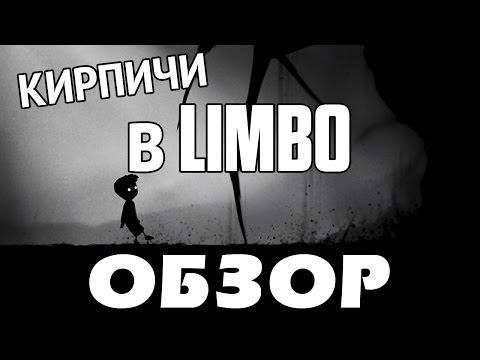 ОБЗОР на игру Limbo