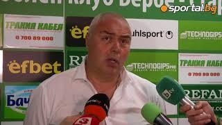 Валентин Грудев: Момчетата измиха срама от срещата с Лудогорец