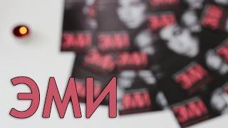 ЭМИ | Документальный фильм об Эми Уайнхаус | #2talkкино