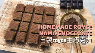 Homemade Royce Nama Chocolate | 自製Royce生巧克力 |  生チョコレートの作り方 | 파베 초콜릿 만들기