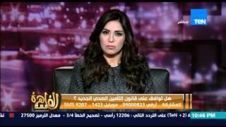 """مساء القاهرة - مكالمة صادمة لمواطن مات ابنه بسبب """" 2 جنية ونصف """" التأمين الصحي قتل ابني !"""